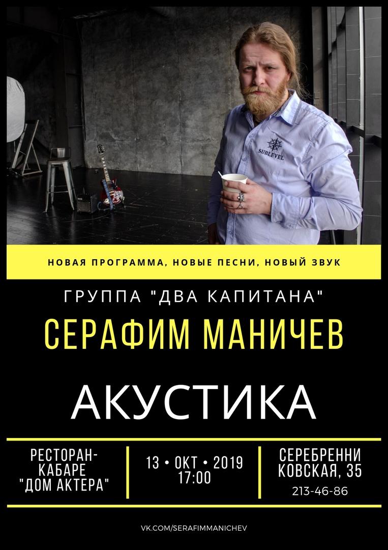 Афиша Новосибирск АКУСТИКА в Доме Актера 13.10.2019