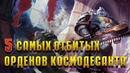 5 Самых жёстких лояльных орденов Космодесанта Warhammer 40000