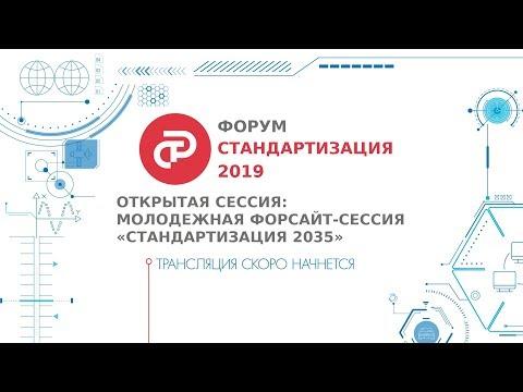 Открытая сессия Молодежная форсайт-сессия Стандартизация 2035