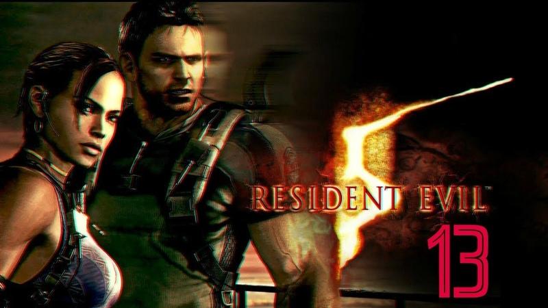 Прохождение игры Resident Evil 5 Кооператив ВЕТЕРАН Buddi Play и Kriss Вескер и Джилл №13