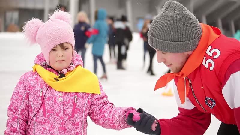 Объединяя сердца Учим детей кататься на коньках