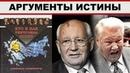 Уничтожение СССР Провокации голода в Москве Ельцин Кравчук Горбачев
