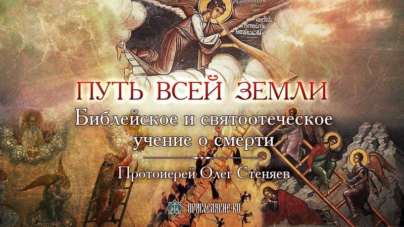 Библейское и святоотеческое учение о смерти Протоиерей Олег Стеняев