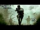 Call of Duty 4 Modern Warfare №12 Все в камуфляже