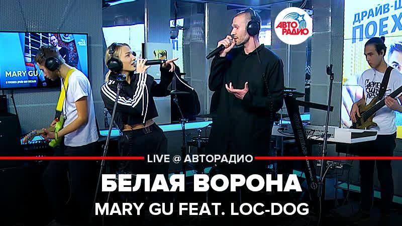 🅰️ Mary Gu feat Loc Dog Белая Ворона LIVE @ Авторадио