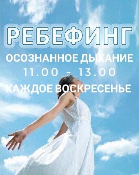 Афиша Красноярск РЕБЕФИНГ