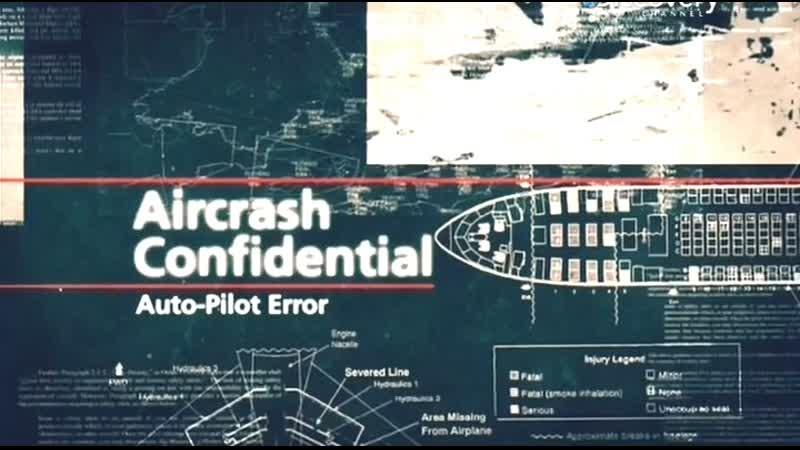 Авиакатастрофы совершенно секретно S02E01 Ошибка автопилота