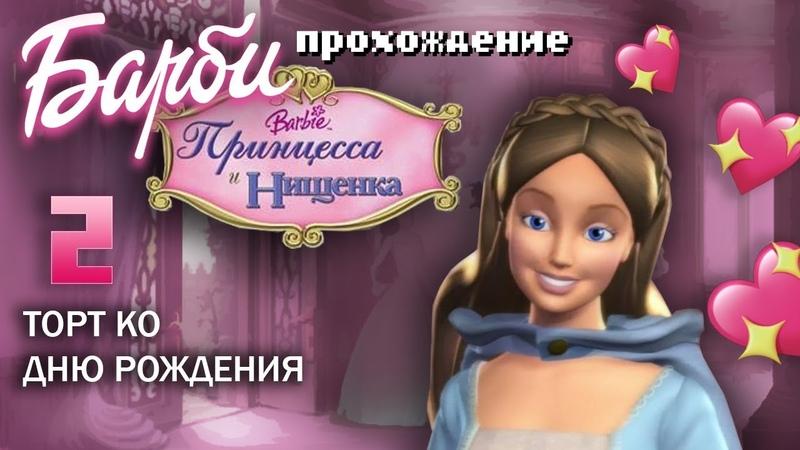 🎎Барби принцесса и нищенка - 2 ПРОХОЖДЕНИЕ Голубой кот в подарок