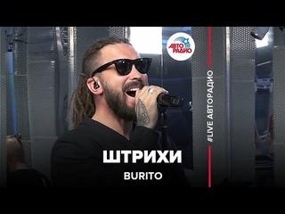 BURITO – Штрихи (LIVE @ Авторадио)