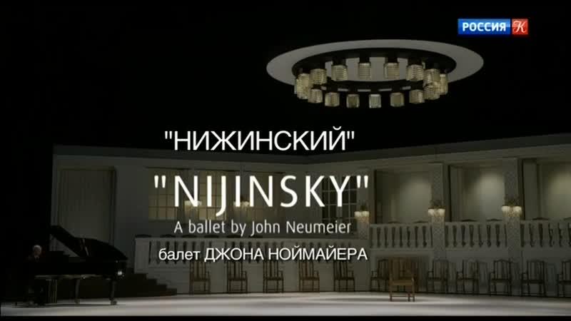 Балет Джона Ноймайера Нижинский Часть 1