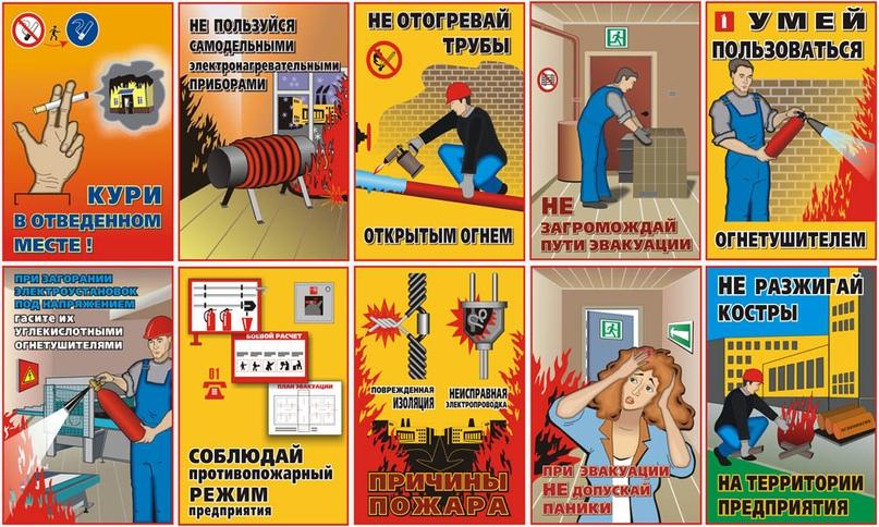 Пожарная безопасность в многоквартирном доме, изображение №2