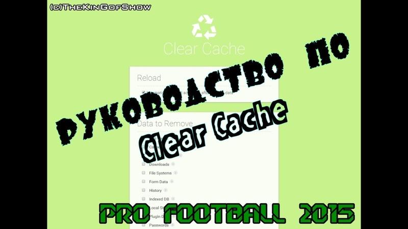 Руководство по Clear Cache | Pro Football 2015