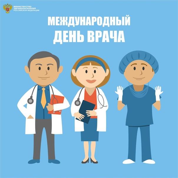 Открытка международный день врача в 2018 году