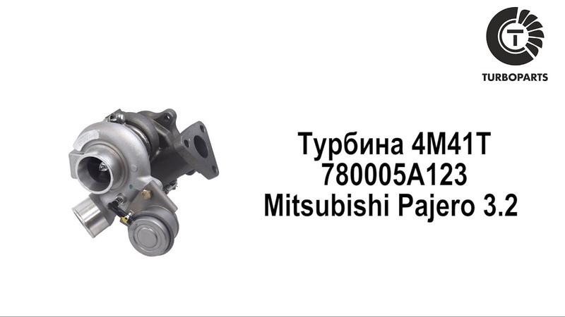 Турбина 4M41T Митсубиси Паджеро 3 2 Купить турбину Mitsubishi Pajero 3 2 4М41Т