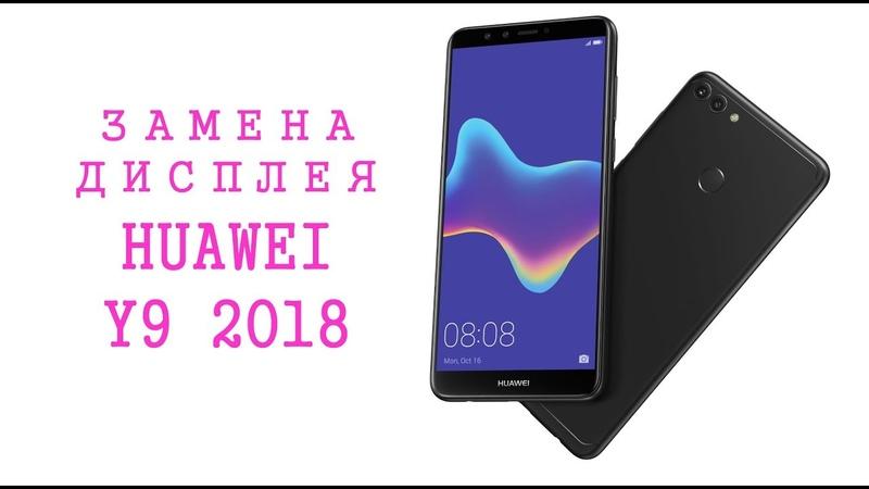 Замена дисплея Huawei Y9 2018 display replacement FLA LX1FLA L22 FLA LX2 FLA AL00 FLA LA10