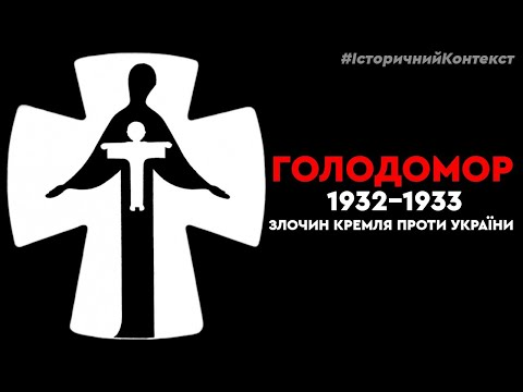 Голодомор 1932–1933 злочин Кремля проти України   Історичний контекст 2.12