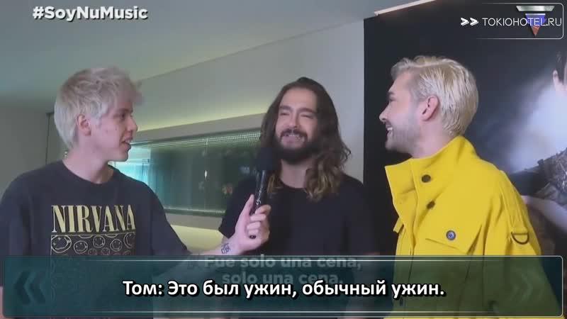 Mikemadrigal Entrevista Tokio Hotel с русскими субтитрами
