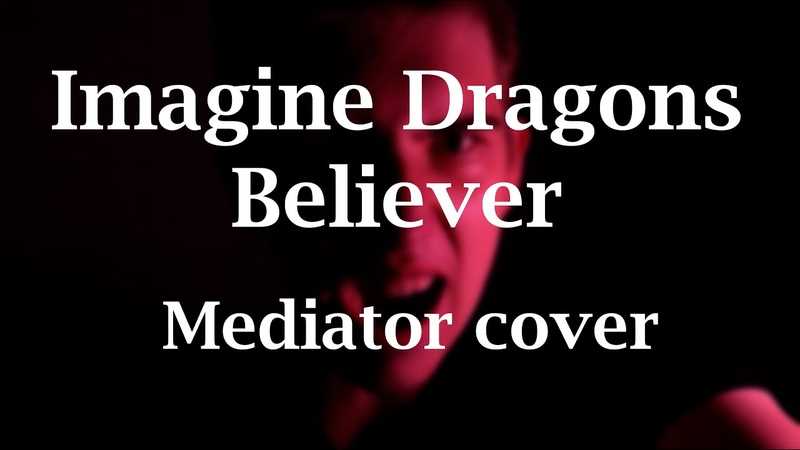Imagine Dragons Believer guitar mediator cover Бориславский Borislavsky
