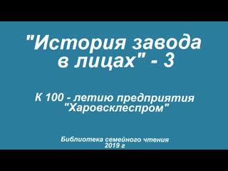 Фильм третий ЛДК