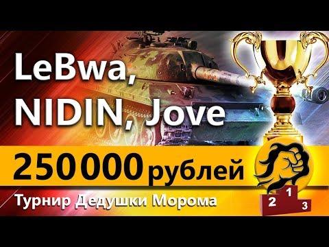 БОРЬБА ЗА 250.000 РУБЛЕЙ! LeBwa, JOVE и NIDIN