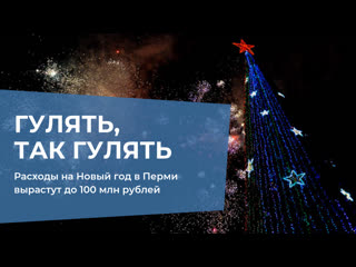 Расходы на новый год в перми вырастут до 100 млн рублей