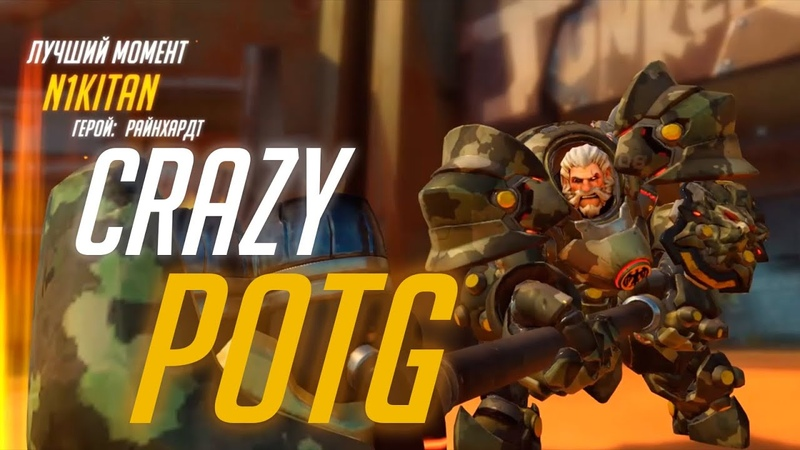 CRAZY POTG BEST MOMENTS Overwatch Montage
