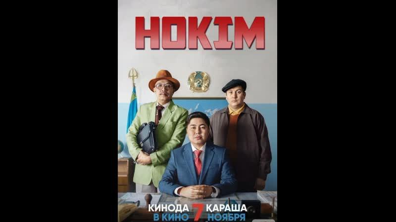 Hokim Xokim Hokim buva Komediya Qozoq kino Uzbek tilida 2019 HD O zbek tarjima tas ix skachat