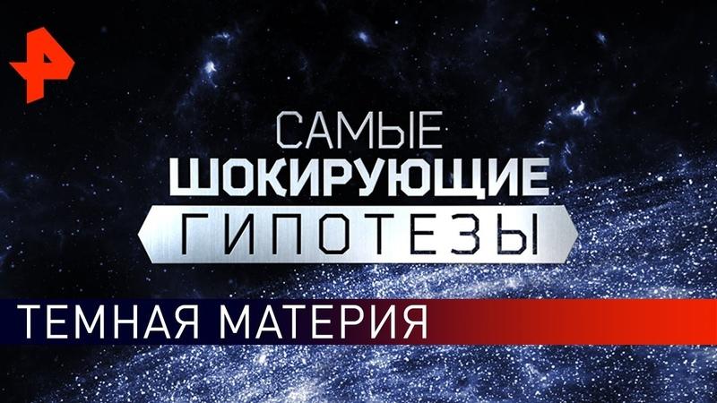Темная материя Самые шокирующие гипотезы 27 08 2019