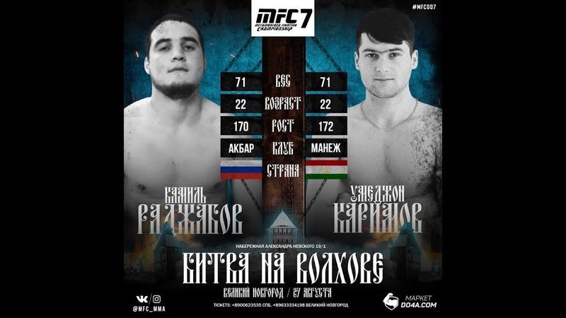 Раджабов Камиль VS Умеджон Каримов MFC 007 Битва на Волхове 2
