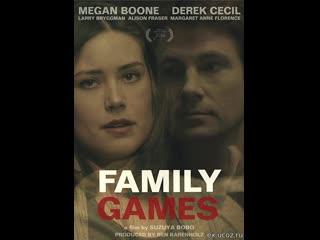 Семейные игры _ Family Games (2017)