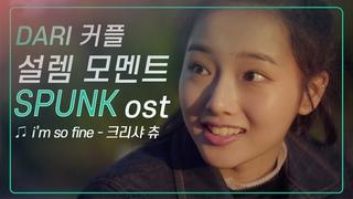 [MV] Kriesha chu(크리샤 츄) _ I'm so fine (웹드라마 SPUNK OST - Part.2)