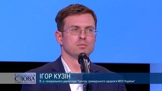 В Україні коронавірусом може перехворіти від 7 до 22 мільйонів людей,  Ігор Кузін