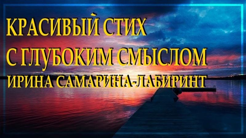 Очень добрый стих Есть люди закаты и люди рассветы Ирина Самарина Лабиринт Читает Леонид Юдин