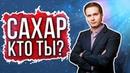САХАР - Кто ты feat. ШКОЛОСАХАР