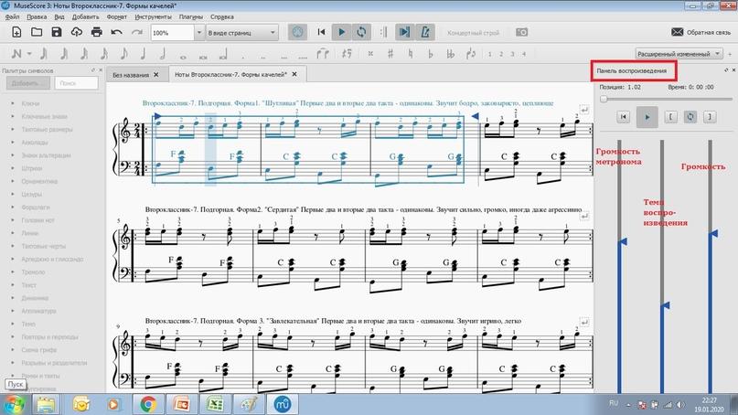 Программа Musescore для гармониста. Повышаем качество и темпы обучения., изображение №8