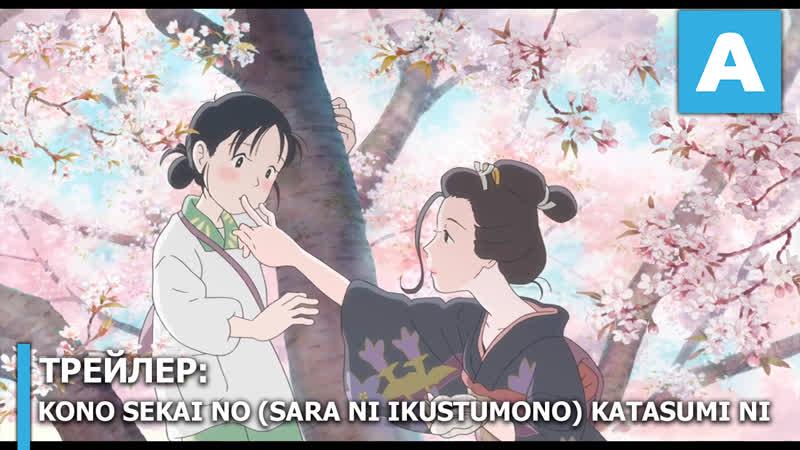 Kono Sekai no (Sara ni Ikustumono) Katasumi ni - трейлер полнометражного аниме. Премьера 20 декабря 2019
