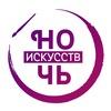 Ночь искусств 2019 /Ульяновск
