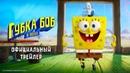 Губка Боб в бегах трейлер Nickelodeon в кино с 28 мая 2020 года