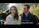 Настя Орлова - Николай и Анна- Я ухожу тебя любя