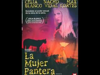 La mujer pantera женщина пантера (2007)