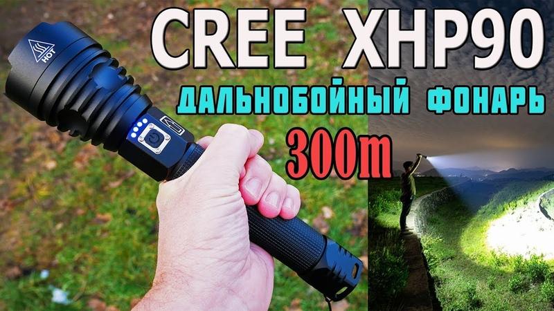 Мощный фонарик на диоде Cree XLamp XHP90 | Чуть не ослеп!
