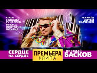 Николай Басков Сердце насердце (Official Video)