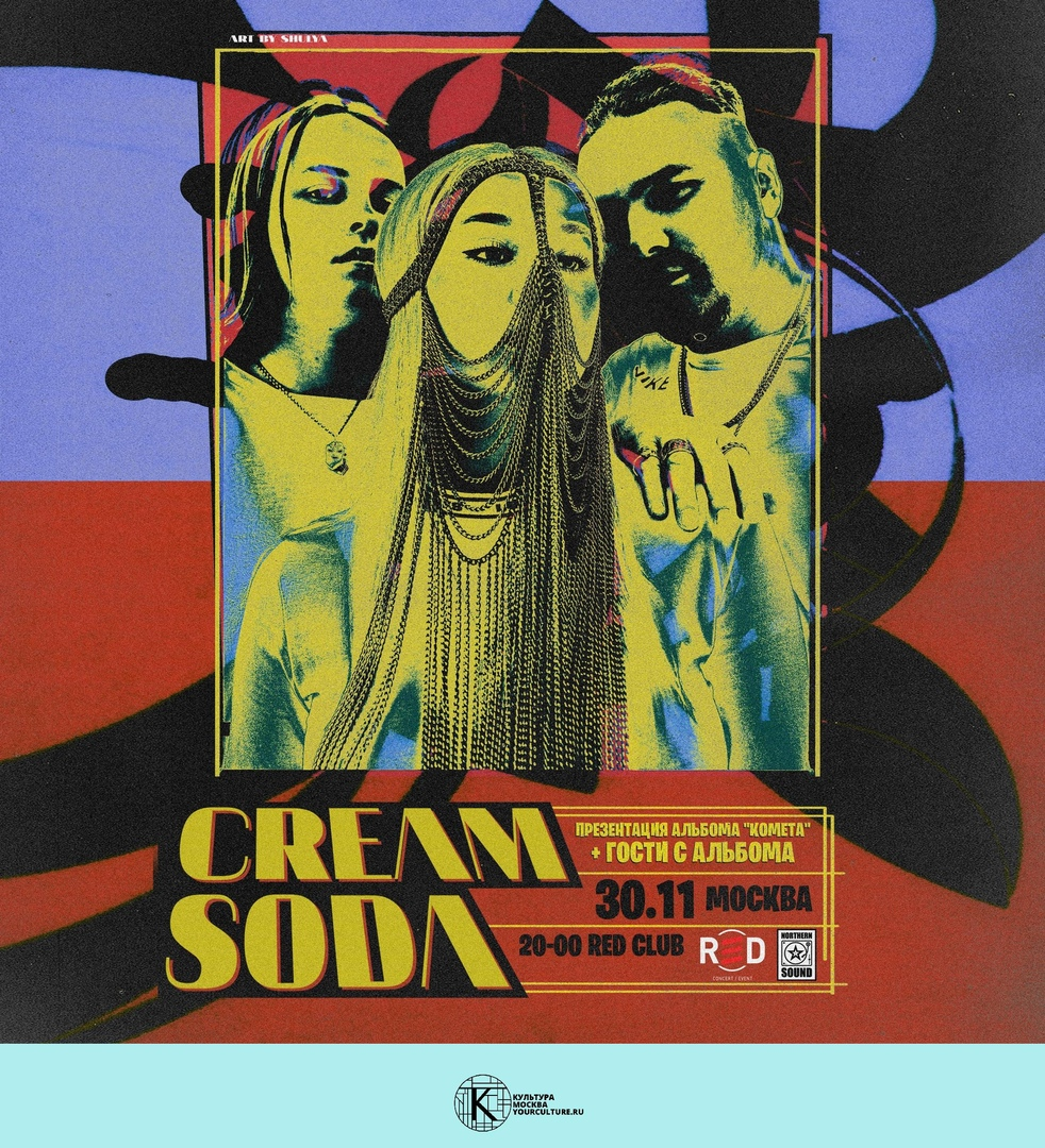 Cream Soda | RED