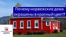 Почему норвежские дома окрашены в красный цвет?