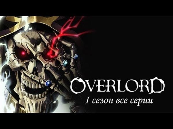 Overlord I сезон все серии