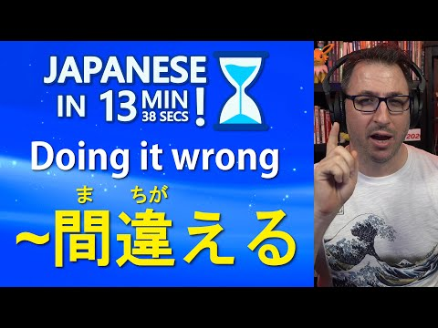 Doing it Wrong ~間違える | Learn Japanese in 13 min 38 seconds!