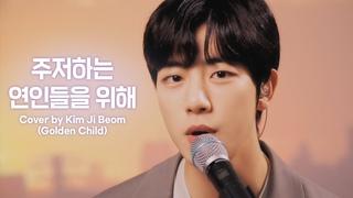 [woollim THE LIVE 3.5] 김지범(Golden Child) - 주저하는 연인들을 위해 COVER (원곡: 잔나비)