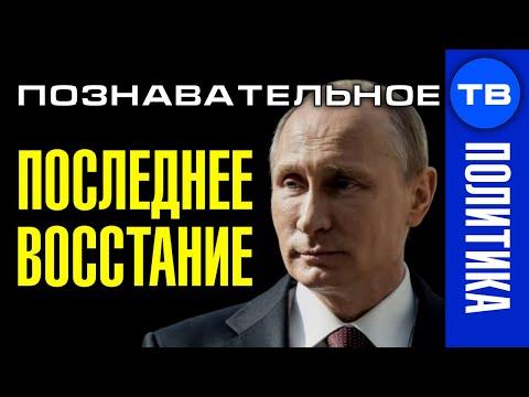 Последнее восстание Путина Почему президент меняет Конституцию и правительство Познавательное ТВ