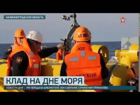 Тайна затонувшей на дне Балтики подлодки: чью субмарину нашли с корабля «Александр Обухов»