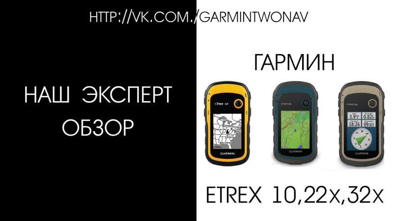Garmin eTrex 10, 22x, 32x История серии eTrex